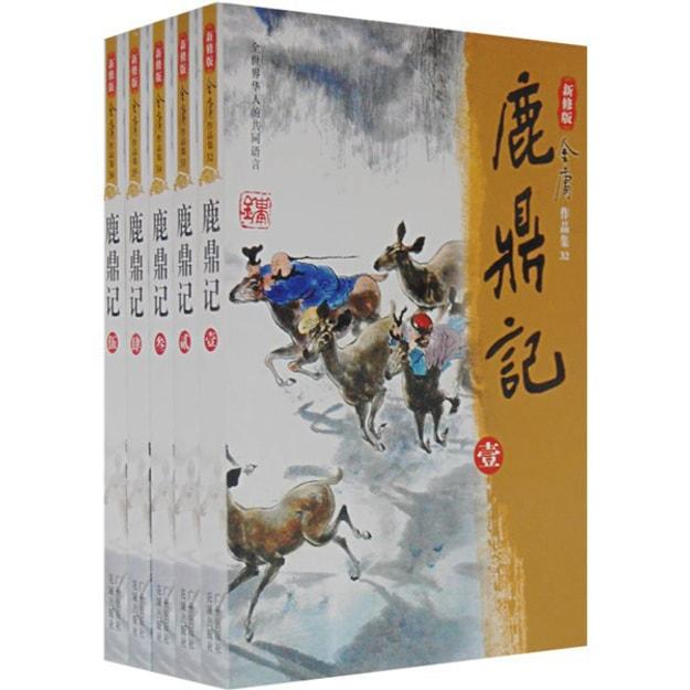 商品详情 - 鹿鼎记(全5册)(新修版) - image  0