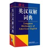 朗文英汉双解词典
