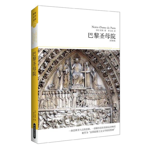 商品详情 - 世界文学文库029:巴黎圣母院 - image  0