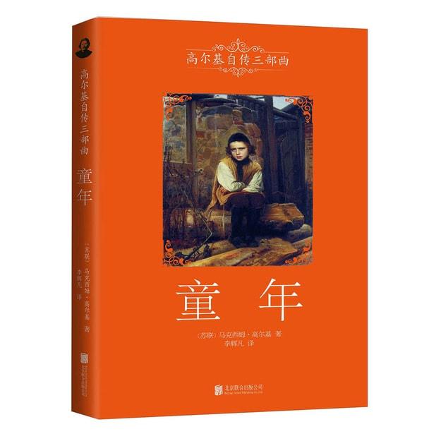 商品详情 - 高尔基自传三部曲:童年 - image  0
