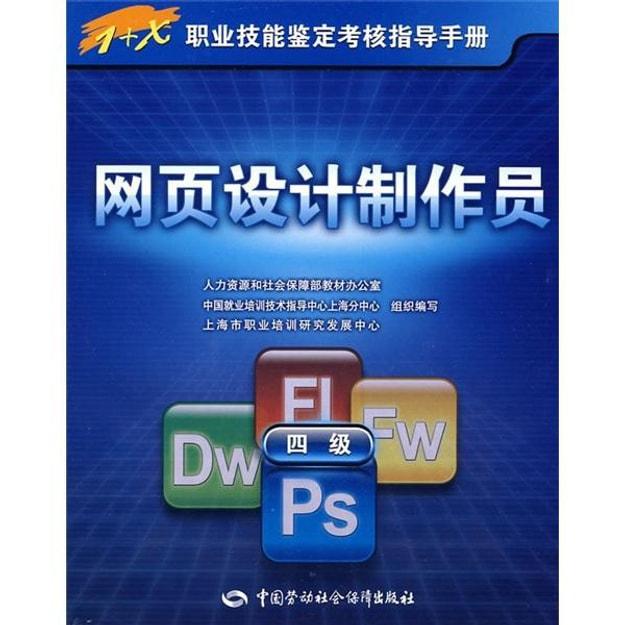 商品详情 - 网页设计制作员(4级) - image  0