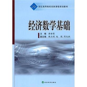 21世纪高等院校创新课程规划教材:经济数学基础(附DVD光盘1张)