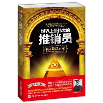 世界上最伟大的推销员:羊皮卷启示录(全新修订版)