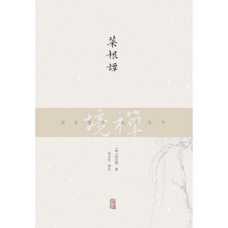禅境丛书:菜根谭