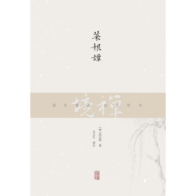 商品详情 - 禅境丛书:菜根谭 - image  0