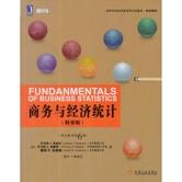 高等学校经济管理英文版教材:商务与经济统计(精要版)(英文版·原书第6版)