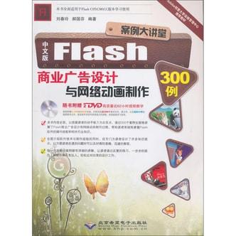 北京希望电子出版社 中文版Flash商业广告设计与网络动画制作300例(附DVD-ROM光盘2张)