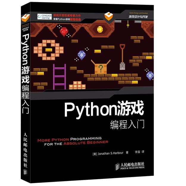 商品详情 - Python游戏编程入门 - image  0