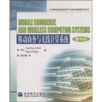 国外优秀信息科学与技术系列教学用书:移动商务与无线计算系统(翻译版)