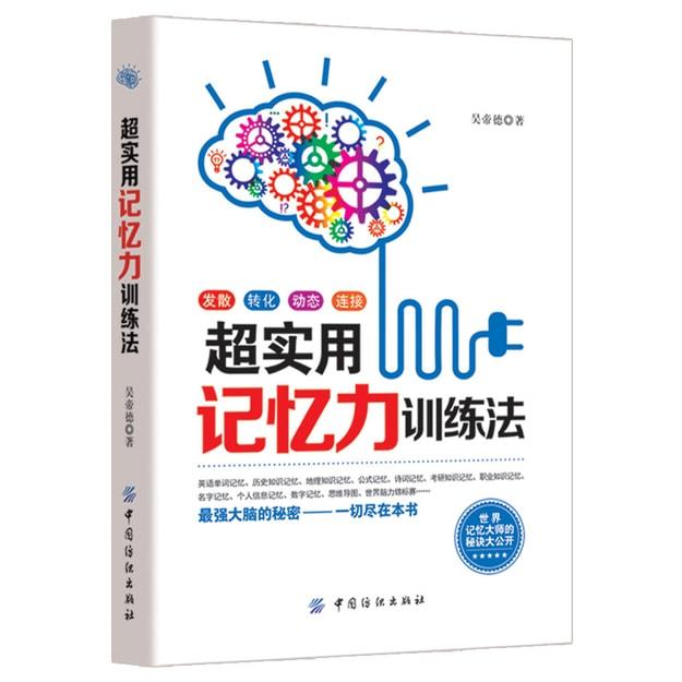 商品详情 - 超实用记忆力训练法 - image  0