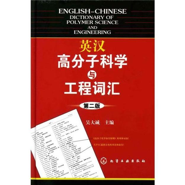 商品详情 - 英汉高分子科学与工程词汇(第2版) - image  0
