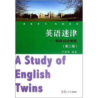 英语学习悦读系列·英语迷津:相似词语辨析(第2版)