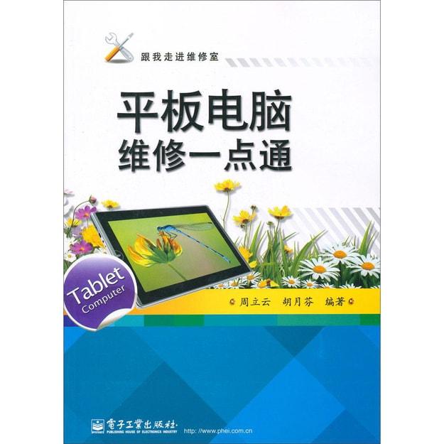 商品详情 - 平板电脑维修一点通 - image  0