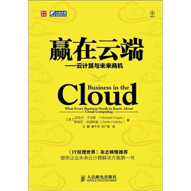 商品详情 - 赢在云端:云计算与未来商机 - image  0