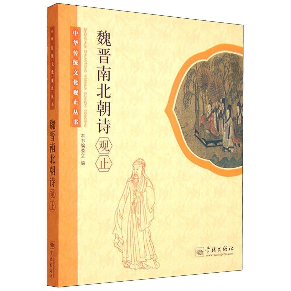 中华传统文化观止丛书:魏晋南北朝诗观止 怎么样 - 亚米网
