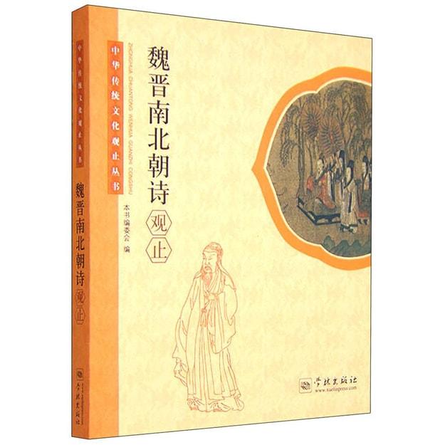 商品详情 - 中华传统文化观止丛书:魏晋南北朝诗观止 - image  0