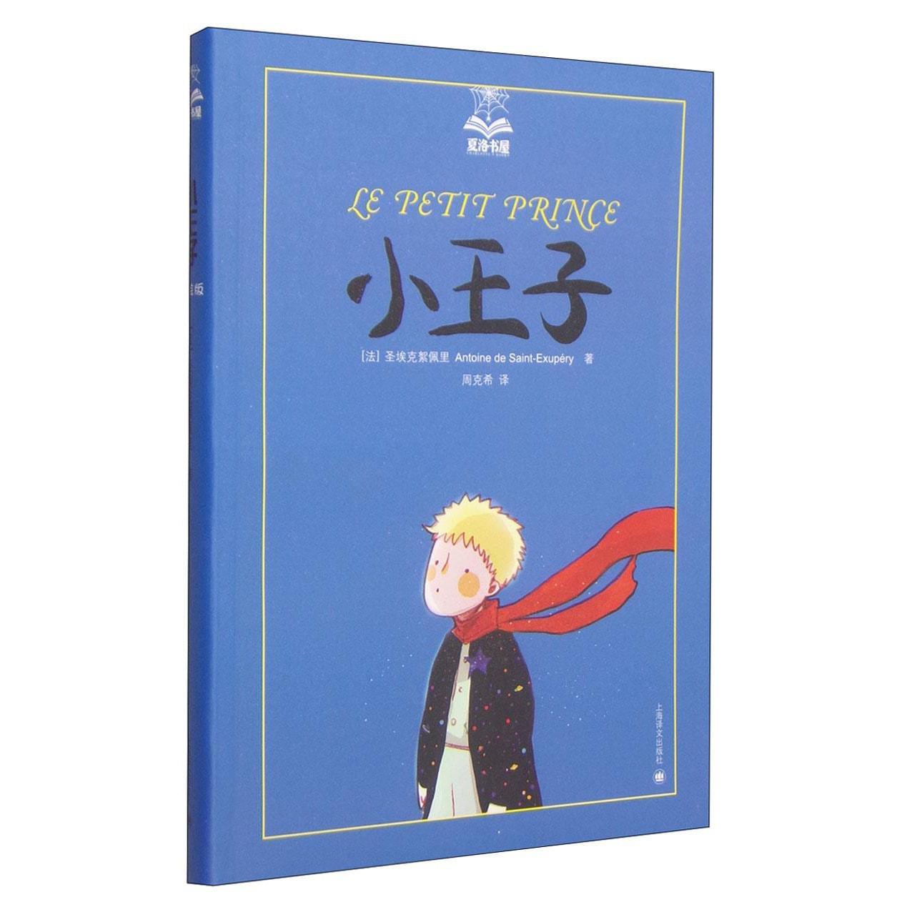 夏洛书屋:小王子 怎么样 - 亚米网