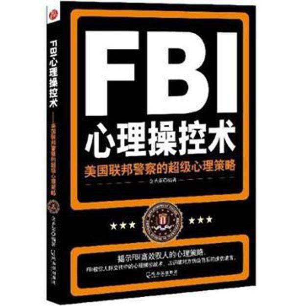 商品详情 - FBI心理操控术:美国联邦警察的超级心理策略 - image  0