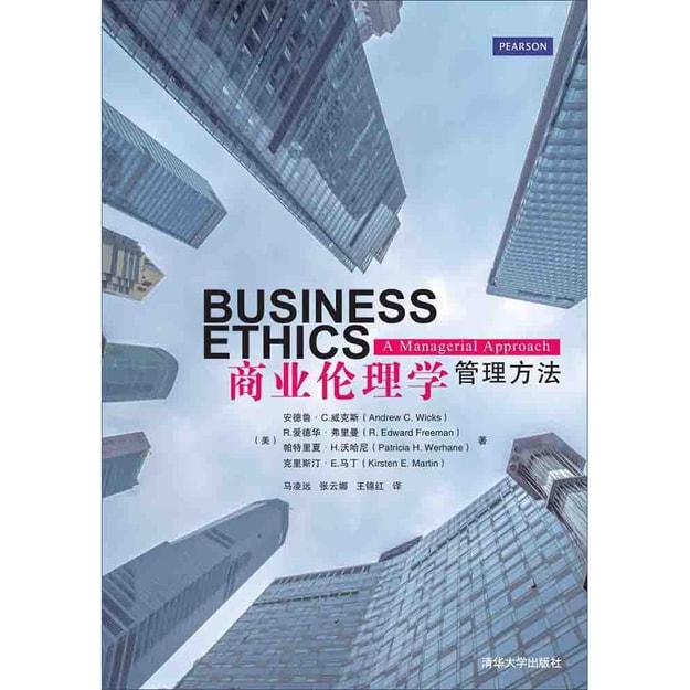 商品详情 - 商业伦理学管理方法 - image  0