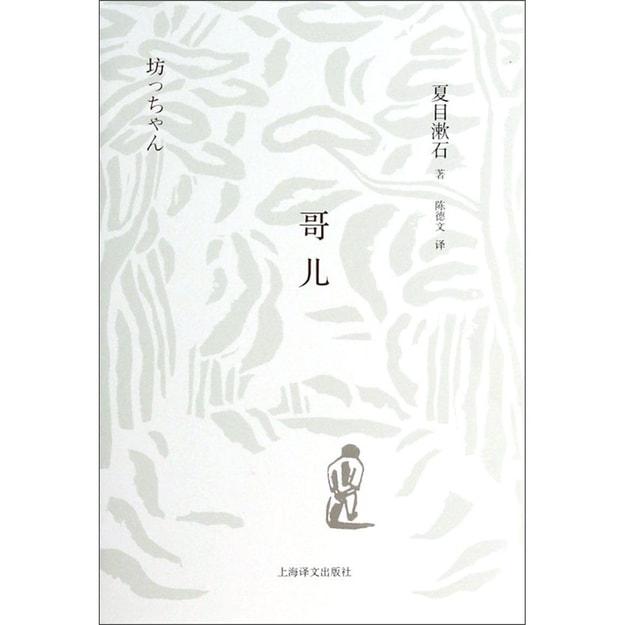 商品详情 - 夏目漱石作品系列:哥儿 - image  0