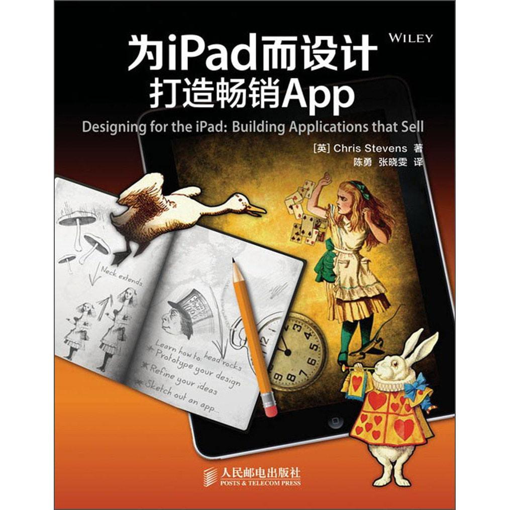 为iPad而设计:打造畅销App 怎么样 - 亚米网