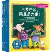 儿童情绪管理与性格培养绘本(第4辑):成长进行时(套装共3册)