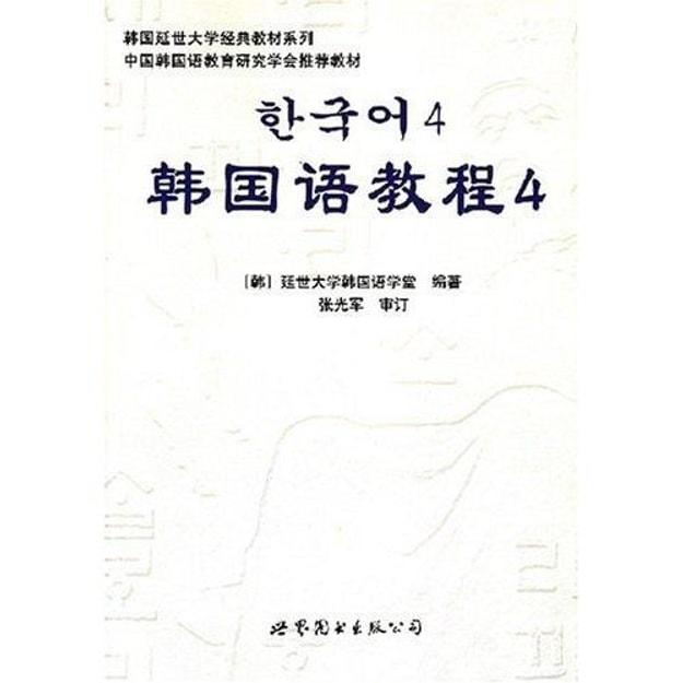 商品详情 - 韩国延世大学经典教材系列:韩国语教程4(附光盘) - image  0