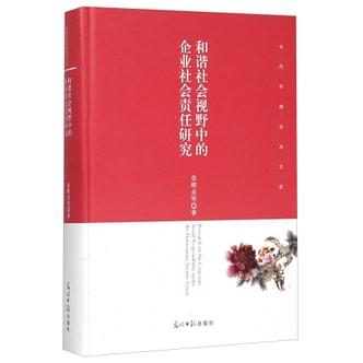 和谐社会视野中的企业社会责任研究(精)/当代中国学术文库