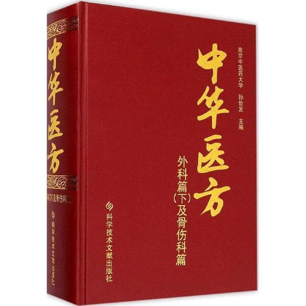 商品详情 - 中华医方 外科篇下及骨伤科篇 - image  0