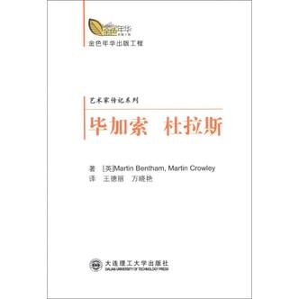 金色年华出版工程·艺术家传记系列:毕加索 杜拉斯