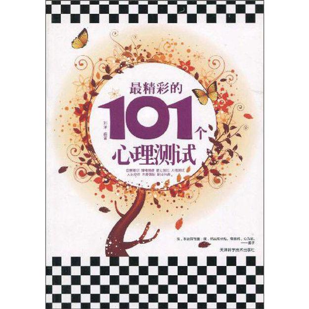 商品详情 - 最精彩的101个心理测试 - image  0