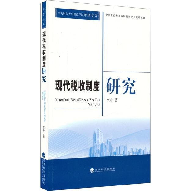 商品详情 - 现代税收制度研究 - image  0