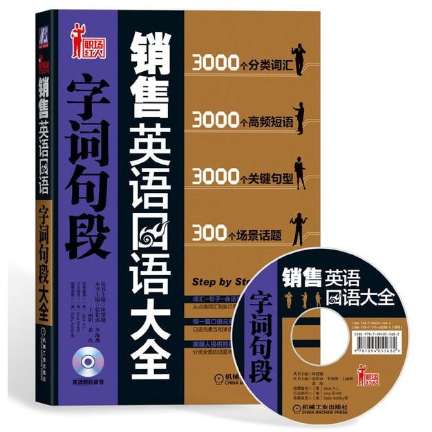 商品详情 - 销售英语口语大全 字词句段(附光盘) - image  0
