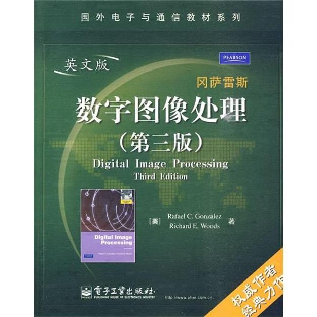 商品详情 - 国外电子与通信教材系列:数字图像处理(第3版)(英文版) - image  0