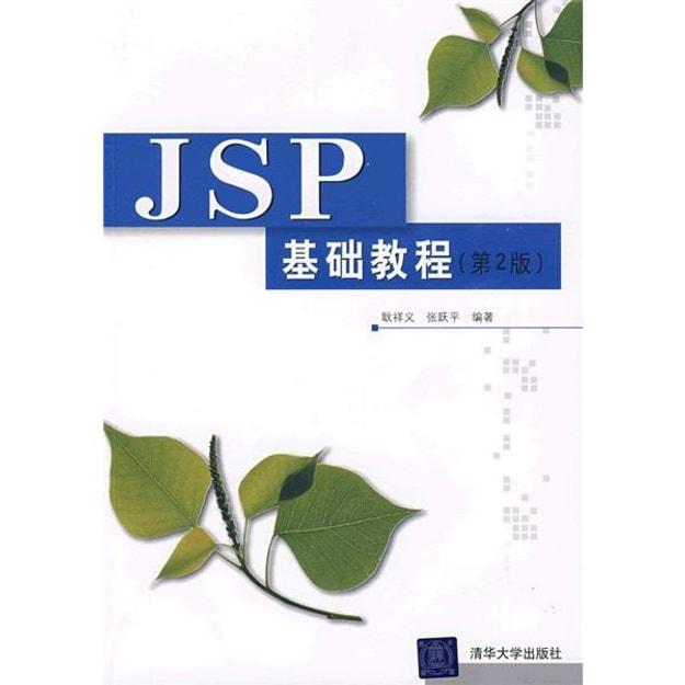 商品详情 - JSP基础教程(第2版) - image  0