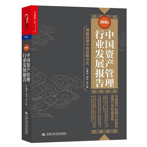 商品详情 - 2016年中国资产管理行业发展报告 - image  0