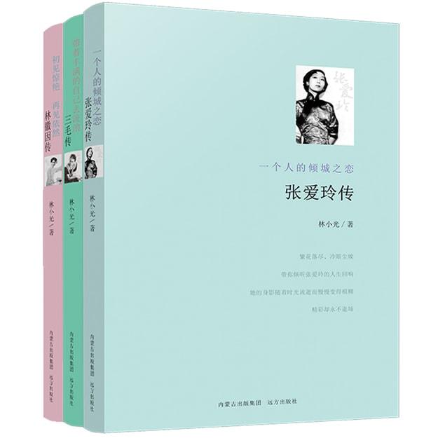 商品详情 - 张爱玲+林徽因+三毛:聪慧有灵性的女子(套装全3册) - image  0