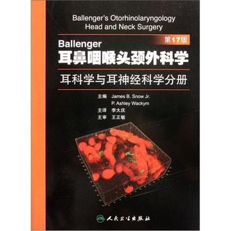 Ballenger耳鼻咽喉头颈外科学:耳科学与耳神经科学分册(第17版)