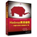 Hadoop高级编程:构建与实现大数据解决方案