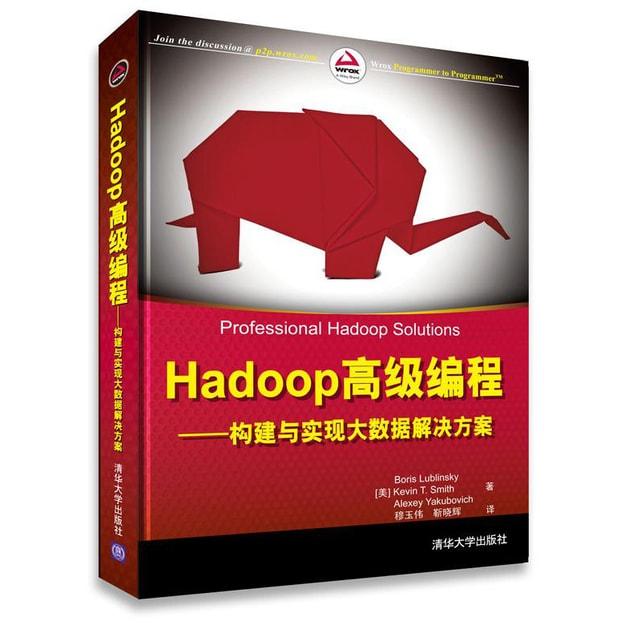 商品详情 - Hadoop高级编程:构建与实现大数据解决方案 - image  0