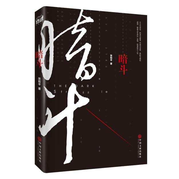 商品详情 - 暗斗 - image  0