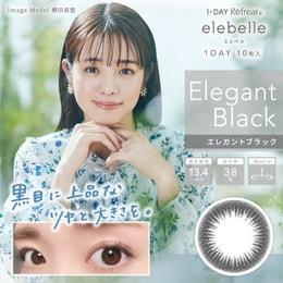 齐藤飞鸟 Elebelle 日本抗UV日抛美瞳 Elegant Black 高贵沁黑 10枚 ±0.0预定3-5天日本直发