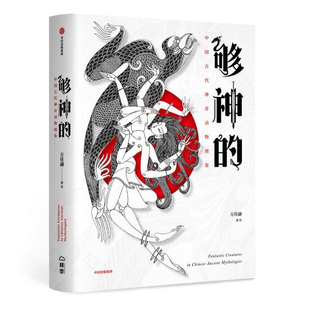 Product Detail - 够神的:中国古代神奇动物图鉴 - image  0