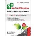 详解MATLAB/Simulink通信系统建模与仿真(配视频教程)(附DVD光盘1张)