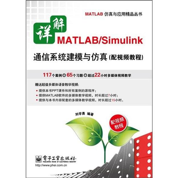 商品详情 - 详解MATLAB/Simulink通信系统建模与仿真(配视频教程)(附DVD光盘1张) - image  0