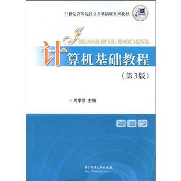 商品详情 - 21世纪高等院校公共基础课系列教材:计算机基础教程(第3版) - image  0