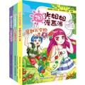 阳光姐姐漫画派10-12 (套装共3本)
