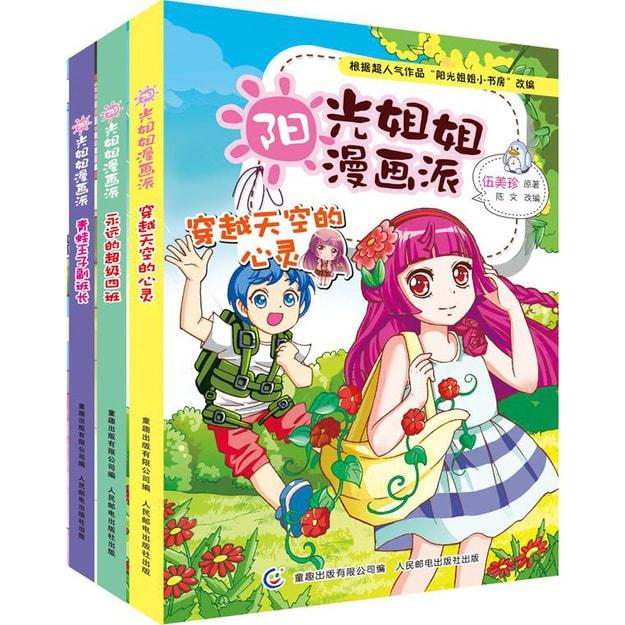 商品详情 - 阳光姐姐漫画派10-12 (套装共3本) - image  0