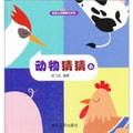 低幼认知翻翻书系列:动物猜猜(6)