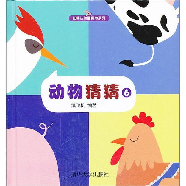 商品详情 - 低幼认知翻翻书系列:动物猜猜(6) - image  0